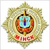 Отделы по гражданству и миграции Минска (адреса, телефоны)
